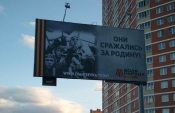 luftwaffe-billboard-russia